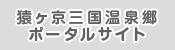 猿ヶ京三国温泉郷ポータルサイト